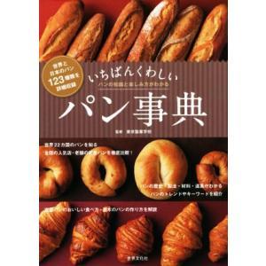 いちばんくわしいパン事典 世界と日本のパン123種類・パンの知識と楽しみ方がわかる/東京製菓学校(そ...