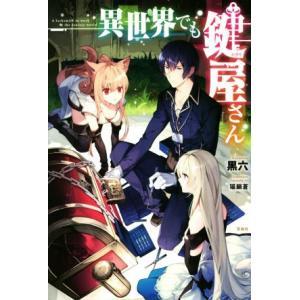 異世界でも鍵屋さん(1)/黒六(著者),猫鍋蒼(その他)|bookoffonline