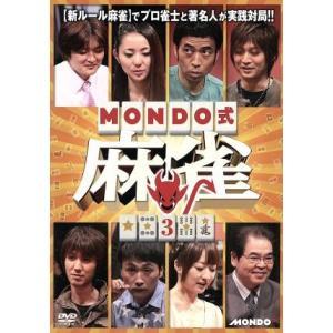 MONDO式麻雀 VOL.3 DVDの商品画像|ナビ