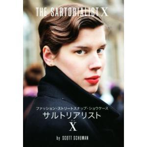 サルトリアリストX ファッション・ストリートスナップ・ショウケース/スコット・シューマン(著者),和田侑子(訳者)|bookoffonline
