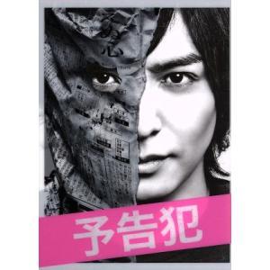 映画「予告犯」(豪華版)(Blu−ray Disc)/生田斗...