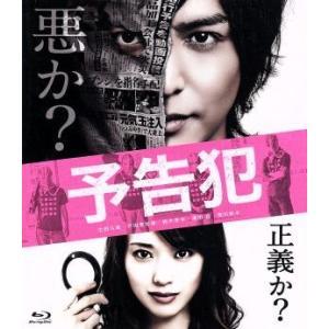映画「予告犯」(通常版)(Blu−ray Disc)/生田斗...