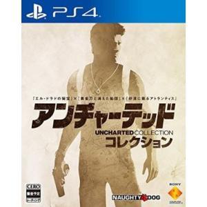 アンチャーテッド コレクション/PS4