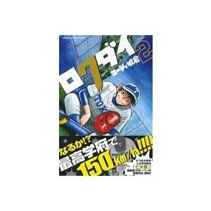 ロクダイ(2) マガジンKC/コージィ城倉(著者)
