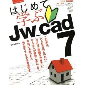 はじめて学ぶJw_cad7 エクスナレッジムッ...の関連商品1