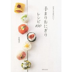 手まりおにぎりレシピ100 小さくてかわいい!/平岡淳子(著者)