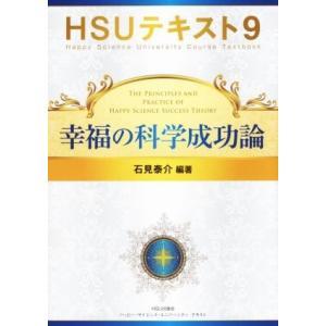 幸福の科学成功論 HSUテキスト9/石見泰介(その他)