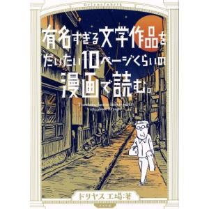 有名すぎる文学作品をだいたい10ページくらいの漫画で読む。 トーチC/ドリヤス工場(著者)|bookoffonline