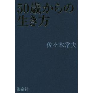 50歳からの生き方/佐々木常夫(著者)