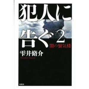 犯人に告ぐ 闇の蜃気楼(2)/雫井脩介(著者)|bookoffonline