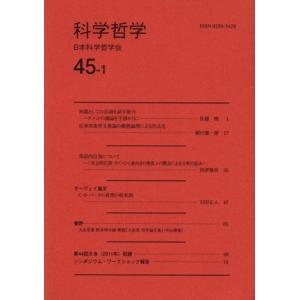 科学哲学(45−1)/日本科学哲学会(編者)|bookoffonline