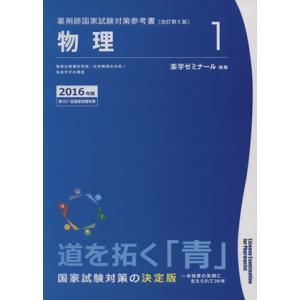 薬剤師国家試験対策参考書 改訂第5版 2016年版(1) 物理/薬学ゼミナール(編者)