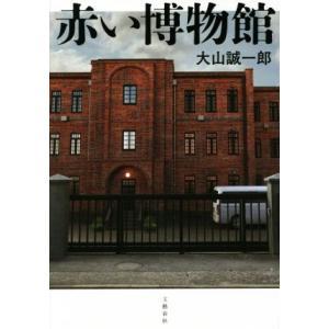 赤い博物館/大山誠一郎(著者)