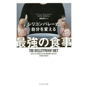 シリコンバレー式 自分を変える最強の食事/デイヴ・アスプリー(著者),栗原百代(訳者)|bookoffonline