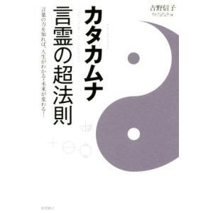 カタカムナ 言霊の超法則 言葉の力を知れば、人...の関連商品3
