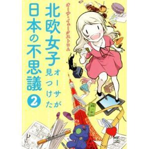 北欧女子オーサが見つけた日本の不思議 コミックエッセイ(2) メディアファクトリーのコミックエッセイ/オーサ・イェークストロム(著者) bookoffonline