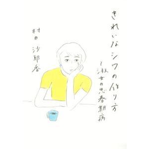 きれいなシワの作り方 淑女の思春期病/村田沙耶香(著者)|bookoffonline
