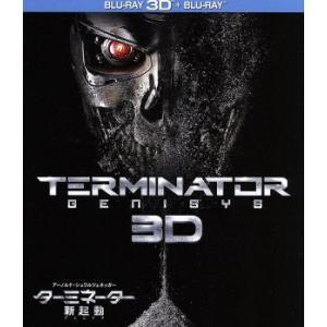 ターミネーター:新起動/ジェニシス 3D&2Dブルーレイセット(Blu−ray Disc)/アーノル...