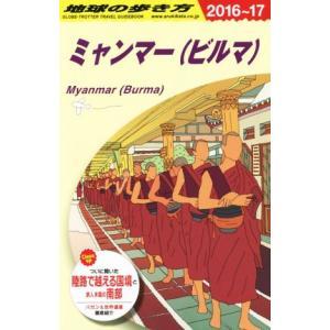 ミャンマー(ビルマ)(2016〜17) 地球の歩き方/地球の歩き方編集室(編者)