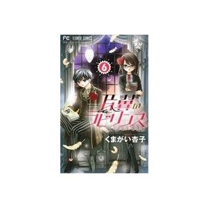 片翼のラビリンス(6) フラワーC/くまがい杏子(著者)|bookoffonline