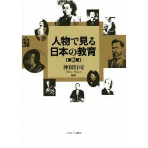 人物で見る日本の教育 第2版/沖田行司|bookoffonline