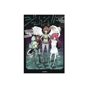 オッドマン11 2 (メガストアコミックスシリーズ)