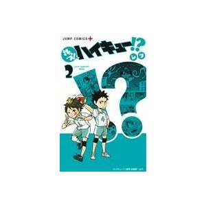 れっつ!ハイキュー!?(2) ジャンプC+/レツ(著者)|bookoffonline