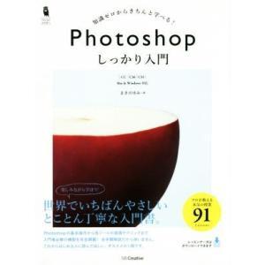 Photoshop しっかり入門 CC/CS6/CS5/まきのゆみ(著者)