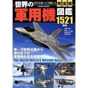 完全版 世界の軍用機図鑑 COSMIC MOOK/政治(その他)