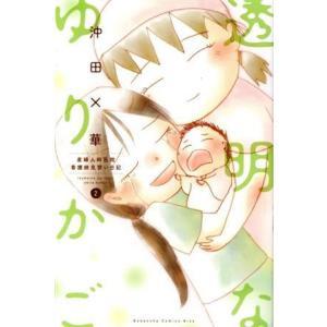 透明なゆりかご(2) 産婦人科医院看護師見習い日記 キスKC/沖田×華(著者)