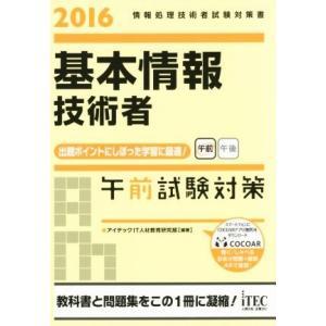基本情報技術者午前試験対策(2016) 情報処理技術者試験対策書/アイテックIT人材教育研究部(著者...