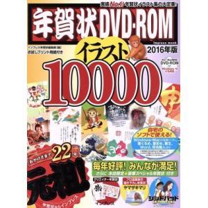 年賀状DVD−ROM イラスト10000(2016年版) i...
