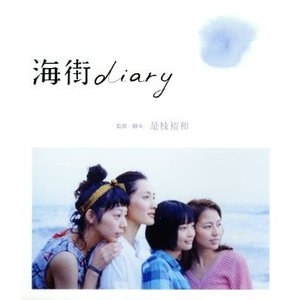 海街diary Blu−rayスタンダード・エディション(Blu−ray Disc)/是枝裕和(監督...