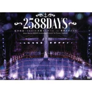 松井玲奈・SKE48卒業コンサートin豊田スタジアム〜2588DAYS〜/SKE48...
