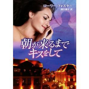 朝が来るまでキスをして MIRA文庫/ローリ・フォスター(著者),西江璃子(訳者)