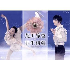 花は咲く on ICE〜荒川静香 羽生結弦〜/...の関連商品8