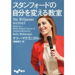 スタンフォードの自分を変える教室 だいわ文庫/ケリー・マクゴニガル(著者),神崎朗子(訳者)|bookoffonline