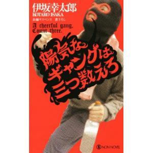 陽気なギャングは三つ数えろ ノン・ノベル/伊坂幸太郎(著者)|bookoffonline