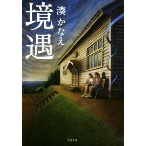 境遇 双葉文庫/湊かなえ(著者)|bookoffonline