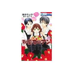和菓子のアン(3) 花とゆめC/猪狩そよ子(著者),坂木司(その他)