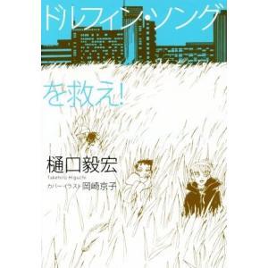 ドルフィン・ソングを救え!/樋口毅宏(著者)|bookoffonline