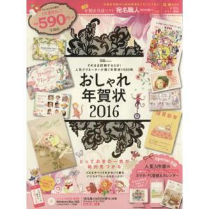 おしゃれ年賀状(2016) 宝島MOOK/情報・通信・コンピュータ(その他)