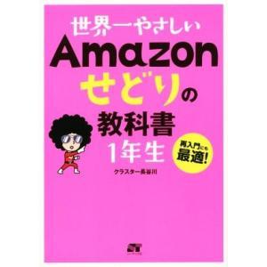 世界一やさしいAmazonせどりの教科書 1年生/クラスター長谷川(著者)