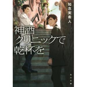 神酒クリニックで乾杯を 角川文庫/知念実希人(著者)|bookoffonline