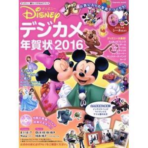 ディズニー・デジカメ年賀状 ディズニー・カードPRINTブック(2016) インプレスムック/情報・...