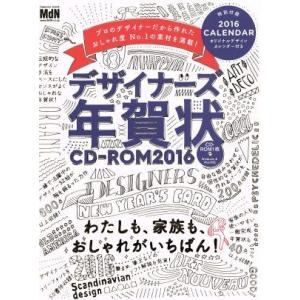 デザイナーズ年賀状(2016) インプレスムック/情報・通信・コンピュータ(その他)