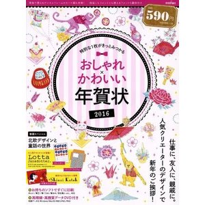 おしゃれ×かわいい年賀状(2016)/情報・通信・コンピュータ(その他)