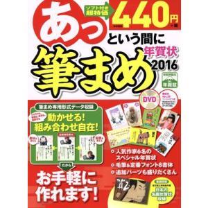 あっという間に筆まめ年賀状(2016年版)/情報・通信・コンピュータ