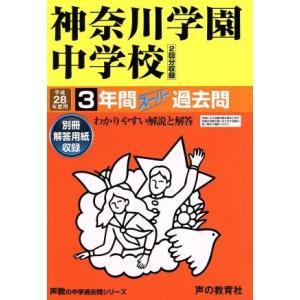 神奈川学園中学校(平成28年度用) 3年間スーパー過去問 声教の中学過去問シリーズ/教育(その他)