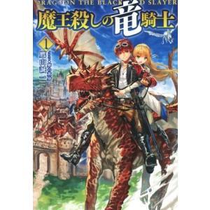 魔王殺しの竜騎士(1) HJ NOVELS/鷹山誠一(著者),卵の黄身(その他)|bookoffonline